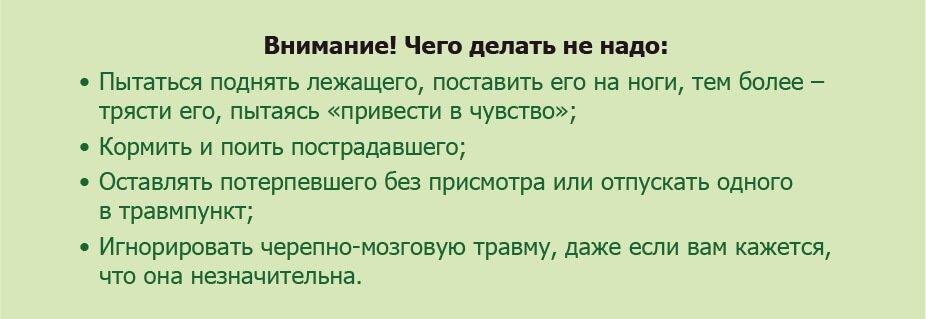 Korteksin_site_Черепно-мозговые травмы - признаки, первая помощь-4-05.jpg